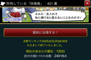 rank120end