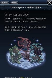 evo3tsuika