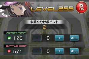 Lv255