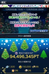 tree95m