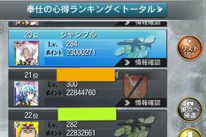 rank20