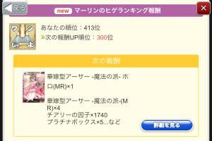 rank413